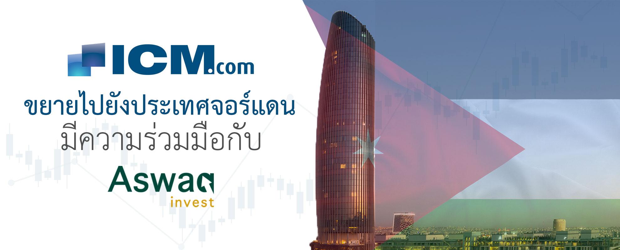 ICM.com ปรับปรุงการแสดงตนในส่วนภูมิภาคตะวันออกกลางด้วยกฏระเบียบในประเทศจอร์แดน