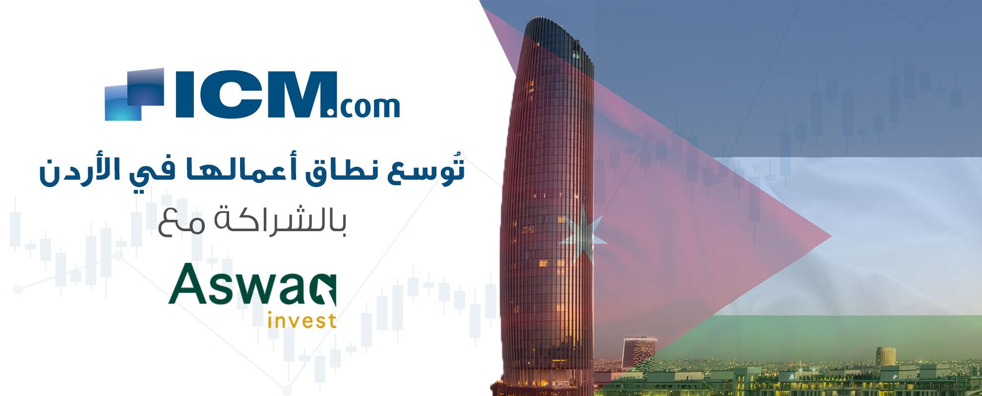 ICM.com تُعزز من تواجدها الفعال في الشرق الأوسط بحصولها على اعتماد من هيئة الأوراق المالية الأردنية (JSC).